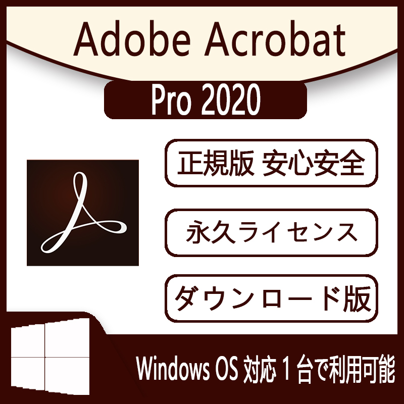 Adobe Acrobat Pro 2020 For Windows