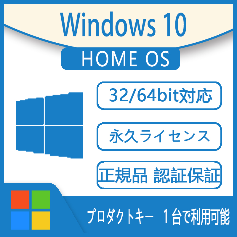 Windows 10 Home OS